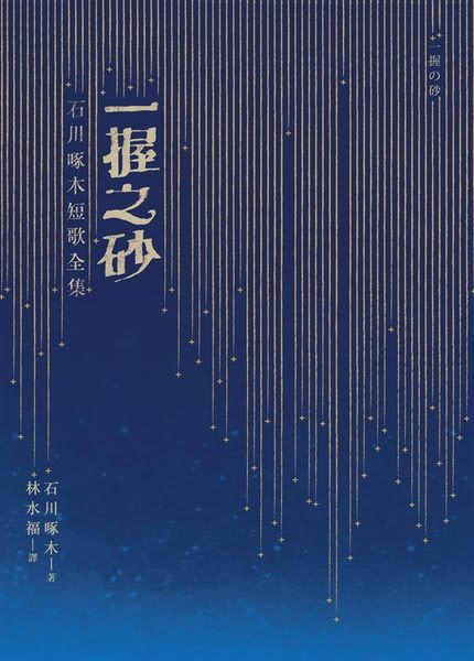 一握之砂:石川啄木短歌全集