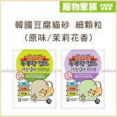 寵物家族-【6包優惠組】韓國豆腐貓砂 細顆粒 7L(原味/茉莉花香)