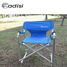 ADISI AS14046 藍色 兒童導演椅