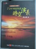 【書寶二手書T9/一般小說_IAR】Formosa 時空演義_陳金順