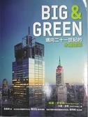 【書寶二手書T4/建築_JCU】邁向二十一世紀的永續建築_大衛‧吉森