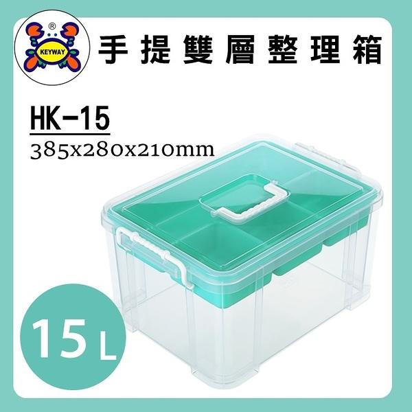 聯府 手提雙層整理箱 HK-15