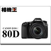 Canon 80D Kit 組〔含18-135mm IS USM〕平行輸入