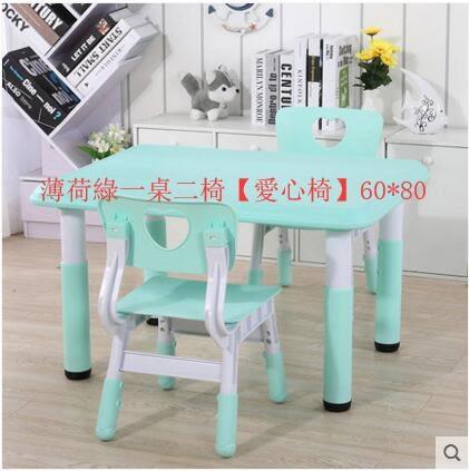 寶寶桌子椅子套裝幼兒園塑料桌椅玩具桌遊戲畫畫桌可升降兒童桌椅【一桌二椅60*80】