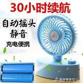 自動搖頭usb小風扇迷你學生宿舍用便攜式可充電帶裝電池兩用靜音  酷斯特數位3C