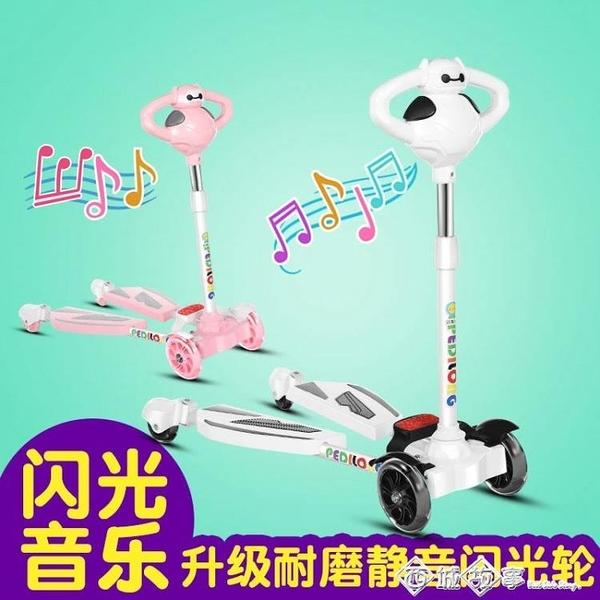 兒童滑板車2-6歲8男女童女孩初學者寶寶雙腳蛙式四輪溜溜剪刀車 西城故事