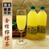 苦主健康茶飲.金桔檸檬(450ml/瓶,共6瓶)﹍愛食網