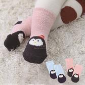 帽子企鵝珊瑚絨加厚止滑短襪 童襪 止滑襪 保暖襪