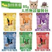 *King Wang*【12包組】凱特美廚WERUVA《Cats in the Kitchen天然無穀貓餐包系列》85g 主食貓罐