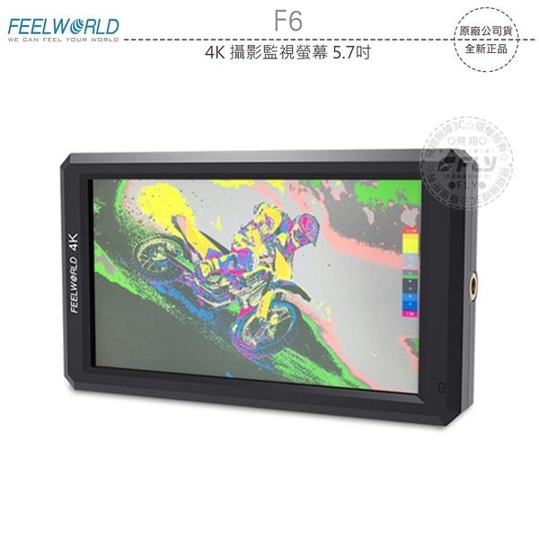 《飛翔無線3C》FEELWORLD 富威德 F6 4K 攝影監視螢幕 5.7吋│公司貨│高輕畫質 HDMI 相機模式