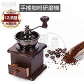 【現貨12H出貨】工業風 復古櫸木 手搖咖啡豆 研磨機