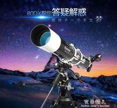 天文望遠鏡-天文望遠鏡專業觀星高倍10000深空成人倍80DX高清學生兒童 完美情人館YXS