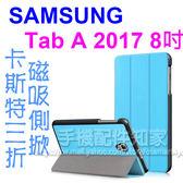 【贈保貼】三星 SAMSUNG Galaxy Tab A 2017 T380/T385 8吋 卡斯特三折側掀/磁吸上蓋/硬殼/保護套/斜立/薄-ZY
