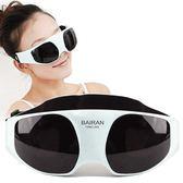 BAIRAN 舒壓按摩眼鏡 眼罩 隨機出色 FBMG-D09 (孝親禮物 情人節禮物 推薦)