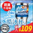 【戶外保冰↘下殺】304 不銹鋼 酷冰杯...