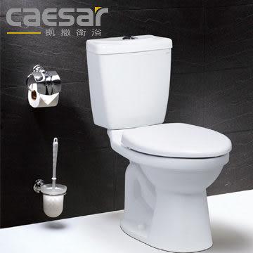 【買BETTER】凱撒馬桶/凱撒衛浴凱撒新星系列 CT1325/CT1425省水馬桶★送6期零利率