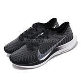 【六折特賣】Nike 慢跑鞋 Wmns Zoom Pegasus Turbo 2 黑白 女鞋 【ACS】 AT8242-001