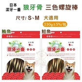 *KING WANG*日本潔牙一番《三色螺旋棒-鮪魚|鮭魚》230g±5%/包 兩種尺寸可選 潔牙骨