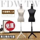 FDW【H170】現貨免運*半身模特人台/假人/全身模特兒/服裝店櫥窗展示架道具婚紗攝影