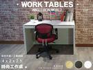 獨立工作桌 雪皓白 (桌面120x60x高75cm) 側面封板 免螺絲角鋼電腦桌 辦公室【空間特工】台式桌B款