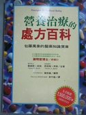 【書寶二手書T2/養生_YGS】營養治療的處方百科_詹姆斯/菲利斯‧貝斯