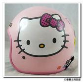 【EVO 星星HELLO KITTY 小帽款 復古帽 安全帽 粉紅】正版授權、贈鏡片