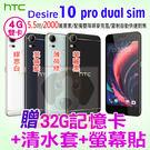 HTC Desire 10 pro 4/64G 贈32G記憶卡+清水套+螢幕貼 LTE 智慧型手機 24期0利率 免運費