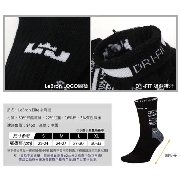 NIKE LeBron Elite 男女中筒襪(一入 襪子 長襪 Dri-FIT≡體院≡ CK6784-010