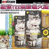 【培菓寵物48H出貨】(送購物金400元) 紐頓nutram《無穀全能-貓 火雞配方T22》6.8kg