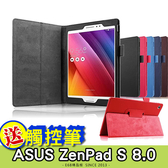 E68精品館 贈筆 華碩 ASUS ZenPad S 8.0 Z580CA 二折荔枝紋 摺疊 支架 平板皮套 可立式保護套
