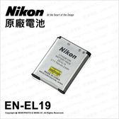Nikon 尼康 原廠配件EN-EL19 原廠 鋰電池 S33 S3700 S6900 ★可刷卡免運★薪創