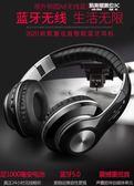 無線藍芽耳機頭戴式游戲耳麥運動插卡音樂吃雞小米華為vivo蘋果oppo 凱斯盾數位3C