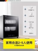 新品220v消毒櫃家用小型高溫臺式迷你廚房餐具碗機碗筷茶杯桌面立式