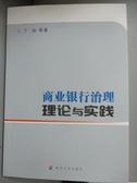 【書寶二手書T6/財經企管_XCM】商業銀行治理:理論與實踐_丁燦 等