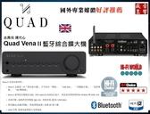 『門市有現貨』英國 QUAD Vena II 無線串流綜合擴大機『另有 Vena II PLAY』『公司貨』