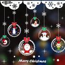 聖誕節 裝飾用品場景布置店鋪櫥窗玻璃貼紙聖誕裝飾聖誕樹窗花門貼