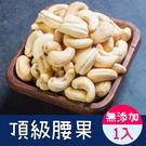 頂級無調味腰果1入(250g/包)【小旭山脈】