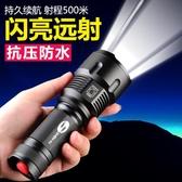 手電筒強光充電超亮多功能 特種兵戶外家用26650氙氣1000燈w打獵 鉅惠85折