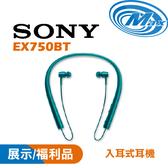 《麥士音響》 【展示/福利品】SONY索尼 入耳式耳機 EX750BT 青鉻藍