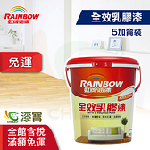 【漆寶】虹牌458全效乳膠漆(5加侖裝) ◆免運費◆