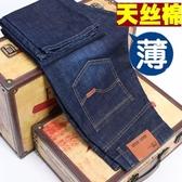 現貨5折-牛仔褲 夏季薄款男士牛仔褲男寬鬆直筒商務休閒工作耐磨上班勞保工10-22