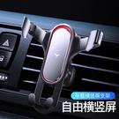 【清簡嚴選】手機車載支架汽車支撐架車用導航出風口固定支架吸盤式車內上用品
