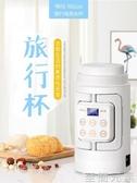 220V 電熱水壺迷你旅行摺疊燒水壺便攜式小型熱水杯宿舍家用 至簡元素