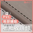 【dHSHOP】地板收邊條 PVC 起步...