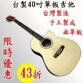 九月~台製40吋單板吉他43折