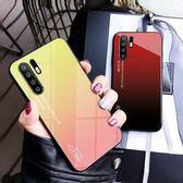 漸變鋼化玻璃殼 HUAWEI P30 Pro 手機殼 彩虹漸變 華為p30 個性 全包 軟邊 漸變殼 保護套