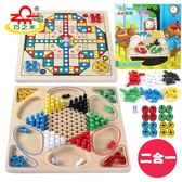 跳棋飛行棋兒童益智五子棋斗獸棋木制象棋成人棋類親子桌游戲玩具