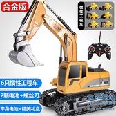 遙控車 合金遙控挖土機兒童玩具車大號無線電動仿真挖土機男孩工程車玩具【快速出貨】