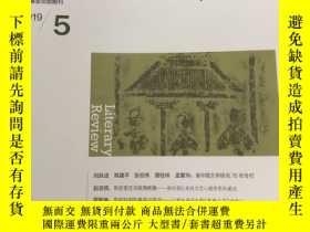 二手書博民逛書店罕見《文學評論》2019年第5期,新中國文學研究70年專欄Y415865