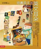 (二手書)培養孩子的英文耳朵